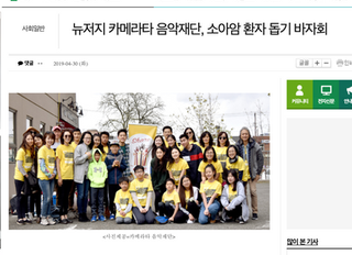 The Korea Times & The Korean New York Daily - CNJF 2019 Annual Yard Sale