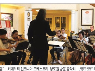 The Korean New York Daily Article - CYO Outreach Concert at Sunrise of Creskill 2019