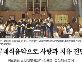 The Korean New York Daily Article - CYO Outreach Concert at NJ Bergen County Health Care Center
