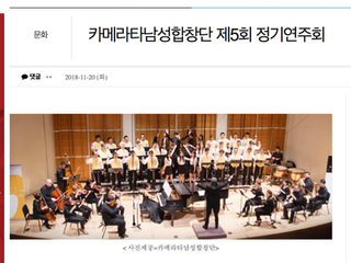 The Korea Times - CMC The 5th Annual Concert