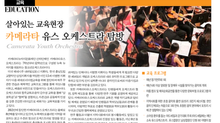 Korean Bergen News Article -  Story of Camerata Youth Orchestra
