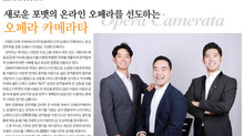 Korean Bergen News Article - Story of Opera Camerata