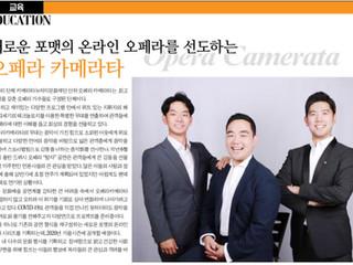 Korean Bergen News Article - Story of Opera Camerata