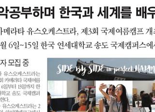 The Korean New York Daily Article - 2020 CYO Summer Festival KOREA