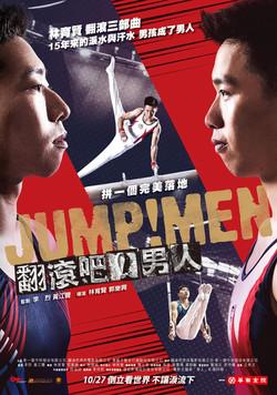 翻滾吧男人/Jump!Men