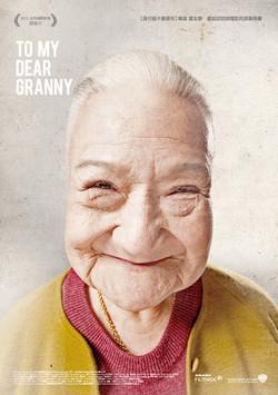 親愛的奶奶 / To My Dear Granny