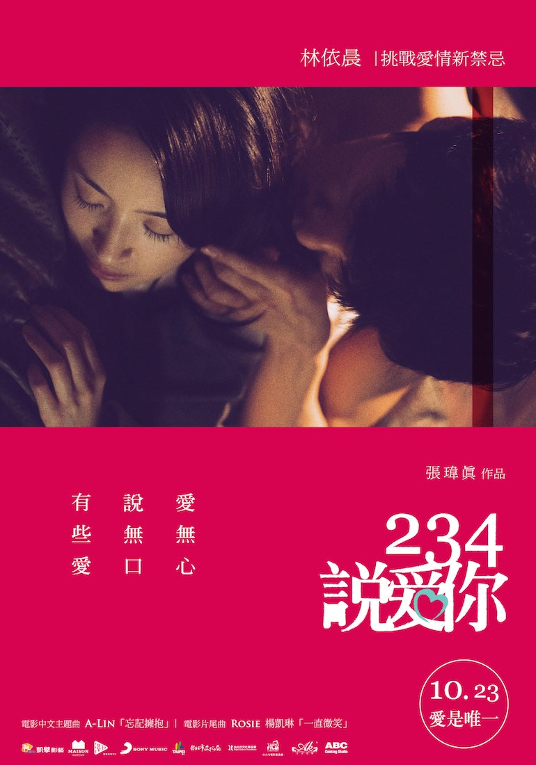 234說愛你/Another Woman