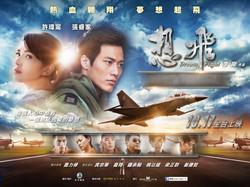 想飛 / Dream Flight