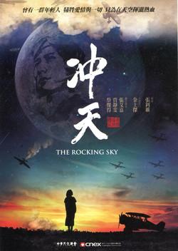 沖天/The Rocking Sky