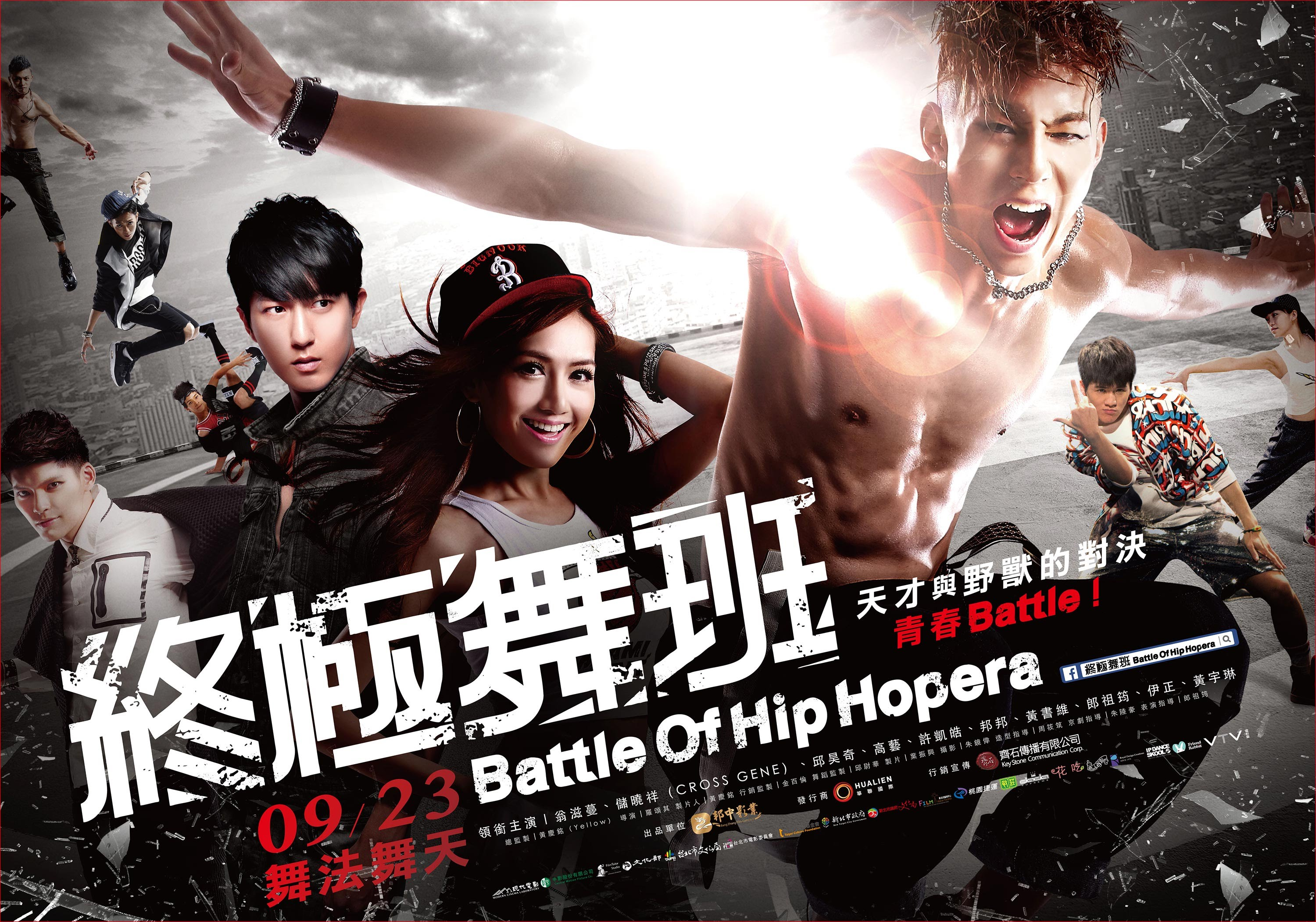 終極舞班/Battle Of Hip Hopera
