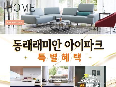 동래래미안 아이파크 사전점검(10월30~11/1일) 베바노혜택