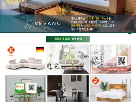 온천 동래3차 SK뷰 베바노 사전점검(10/23~25)
