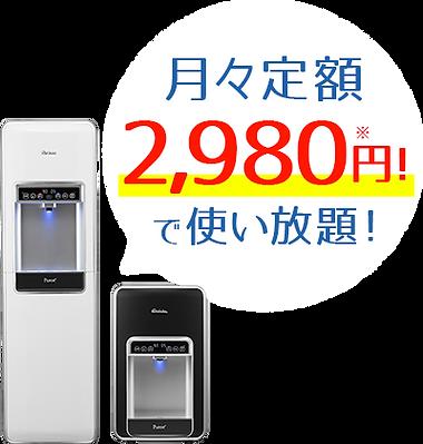 SARA water kira*na(サラ・ウォーター キラナ)は、月々2,980円と水道料金だけで飲み放題!