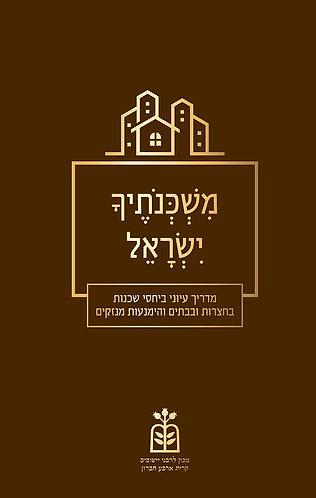 משכנותיך ישראל - מדריך עיוני ביחסי שכנים בחצרות ובבתים והימנעות מנזקים