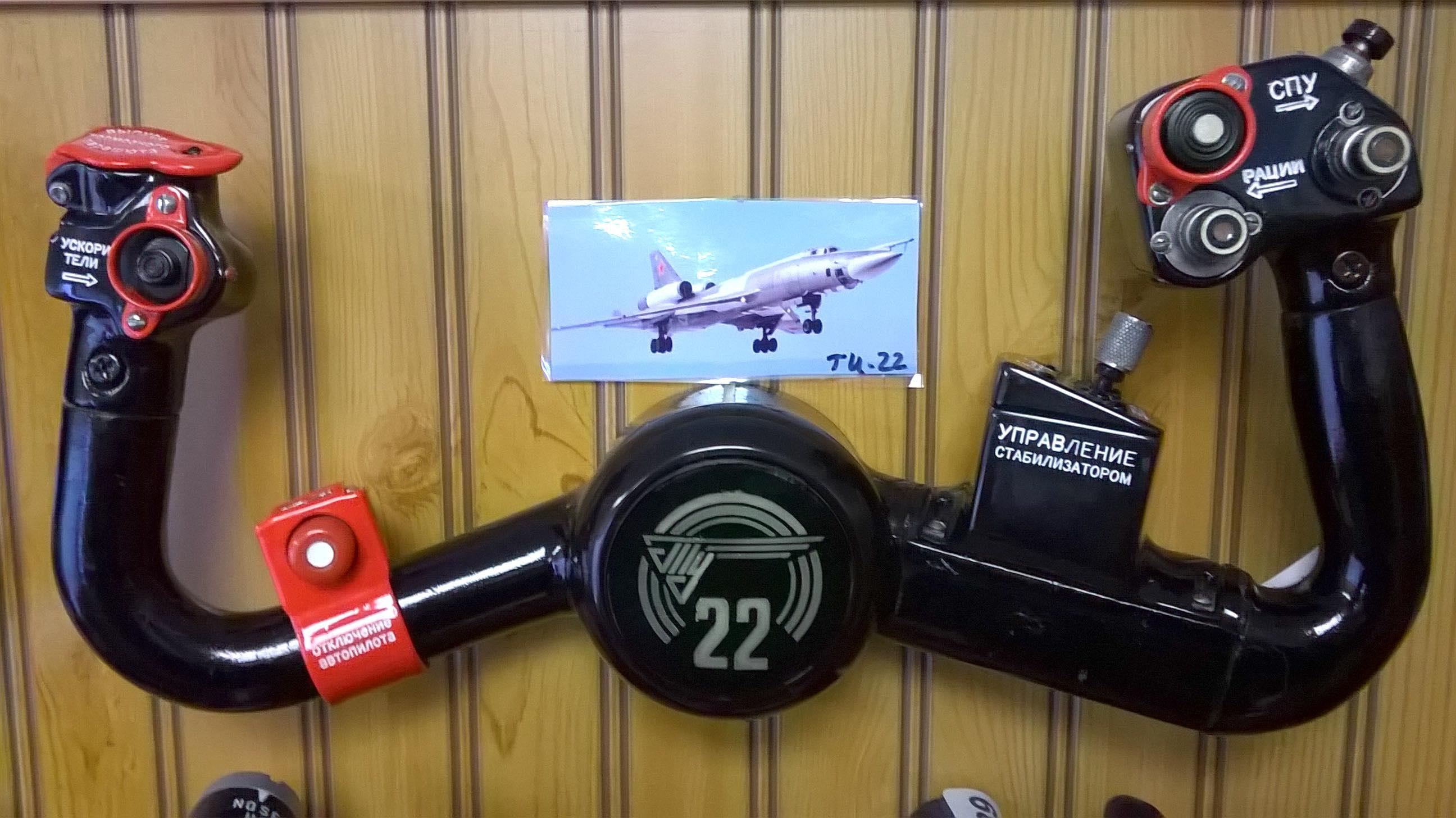 Russian: TU-22
