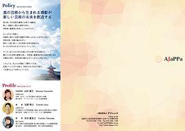 AJaPPaパンフレット文書vol2(ドラッグされました).jpg