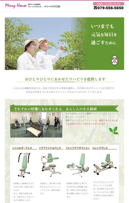 三田市トレーニングセンター メリーハウス三田ホームページ