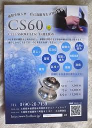 身体を癒す CS60施術のサロンチラシ