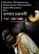 Visit- www.minimovie.org.png