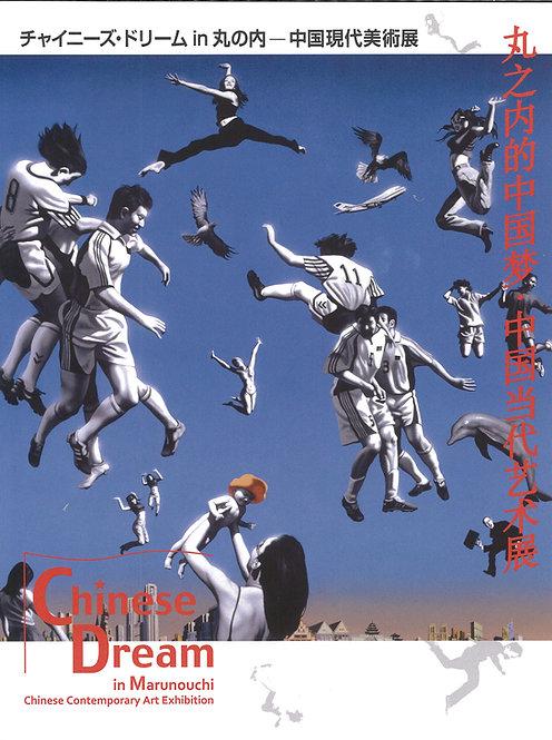 『 Chinese Dream in Marunouchi  』カタログ