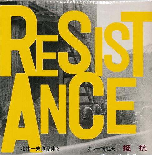 『 RESISTANCE  北井一夫作品集3 』