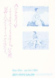 1984/5/29-6/5