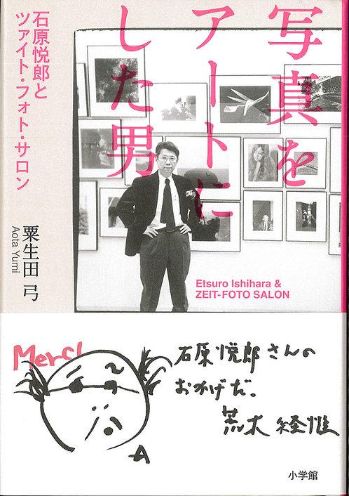 『写真をアートにした男 石原悦郎とツァイト・フォト・サロン』粟生田 弓