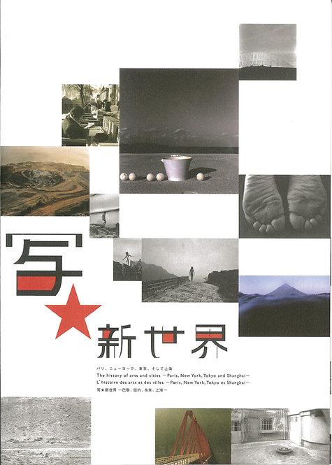 『 写☆新世界・パリ、ニューヨーク、東京、そして上海 』カタログ