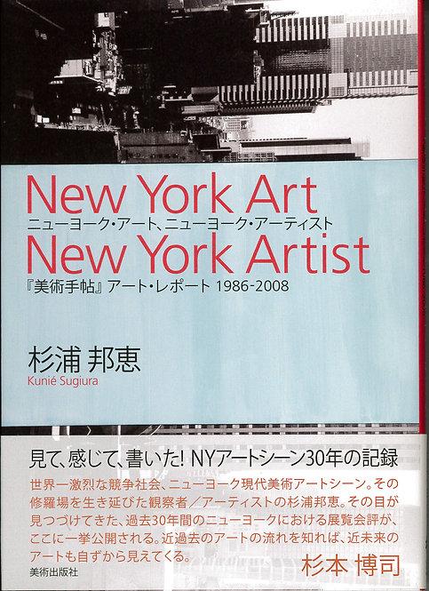 『 New York Art, New York Artist 』 杉浦邦恵