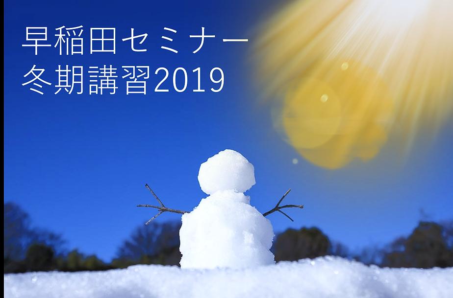 2020冬期