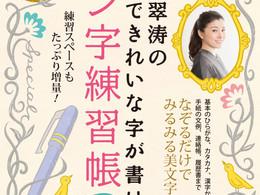 中塚翠涛の30日できれいな字が書ける ペン字練習帳 特別版