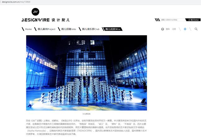 Half Pyramid published on DesignWire, China.