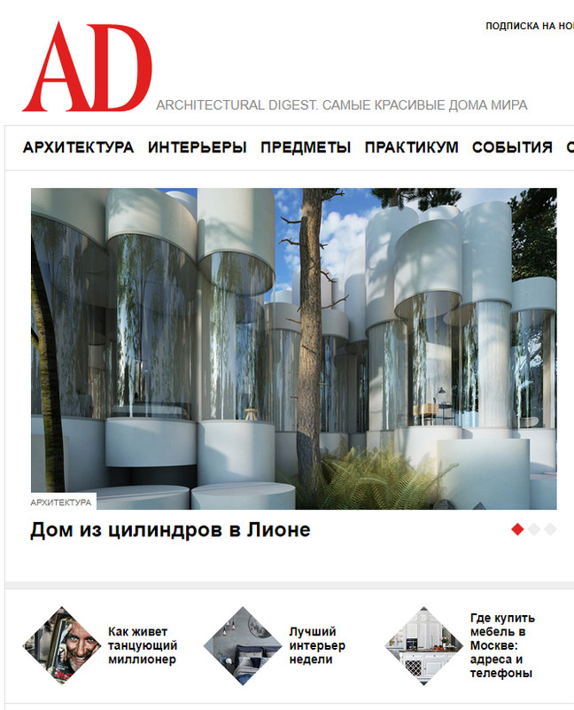 AD Russia published House Cylinder.