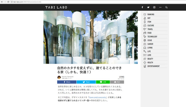 House Cylinder published in JAPAN on Tabi Labo
