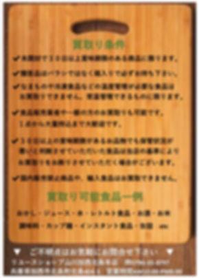 山川加西北条本店 買取 チラシ