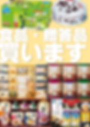 加西市 姫路市 食品 高価 買取