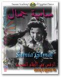 SG01 - Samia Gamal, Vol. 1