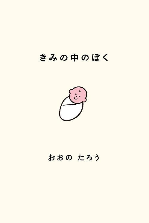 きみの中のぼく(サイン&サイト限定特典付き)