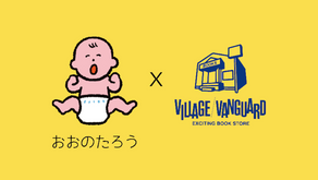 ヴィレッジヴァンガードコラボ商品発売!