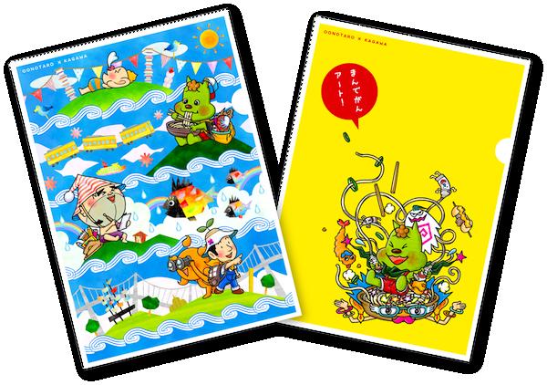 大野太郎x香川県 クリアファイル