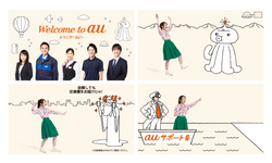 Welcome au ムービーイラスト