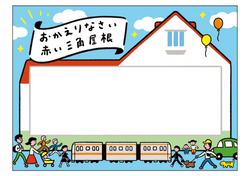 JR国立駅メッセージボード