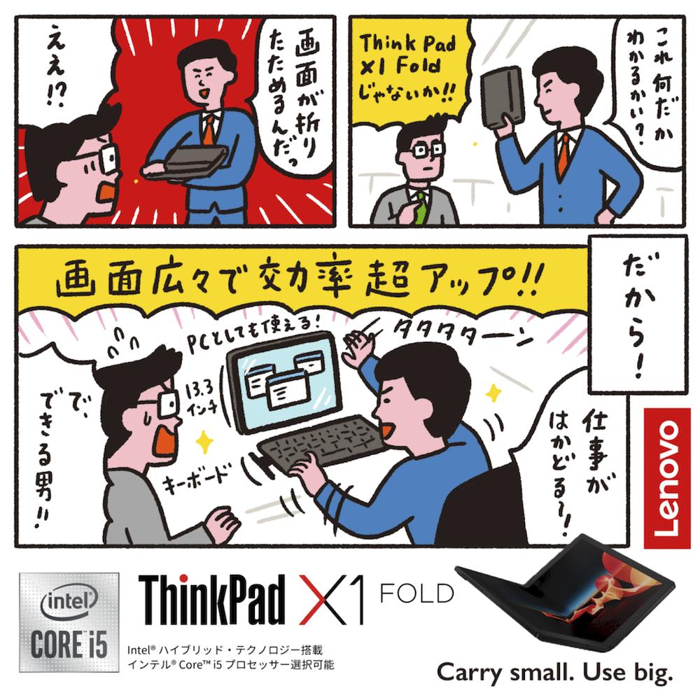 think Pad x1 fold GIFゲーム
