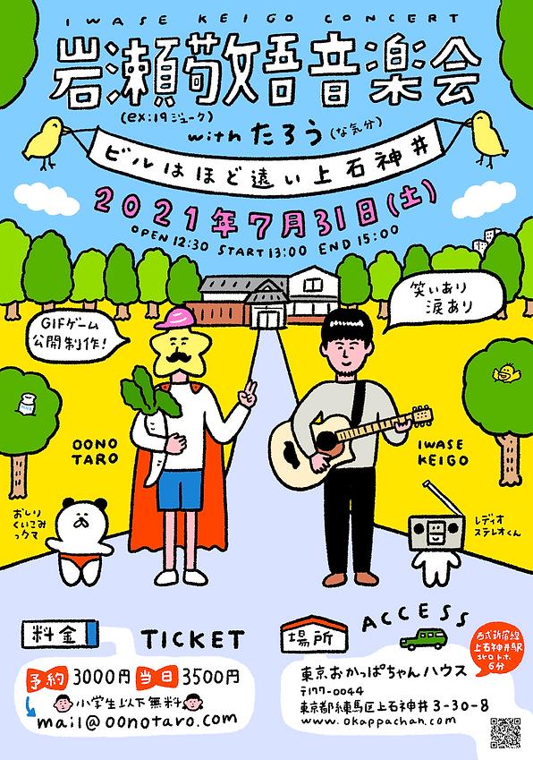 岩瀬敬吾音楽会2021.png