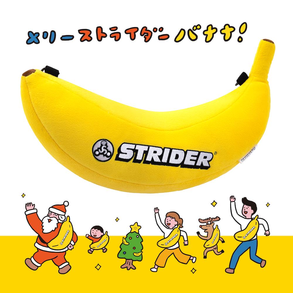 ストライダーバナナ