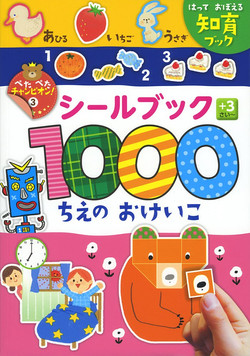 シールブック1000