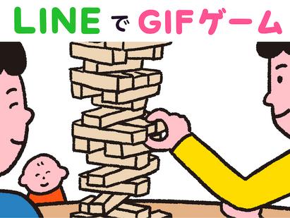 LINEでGIFゲームが遊べるようになりました!