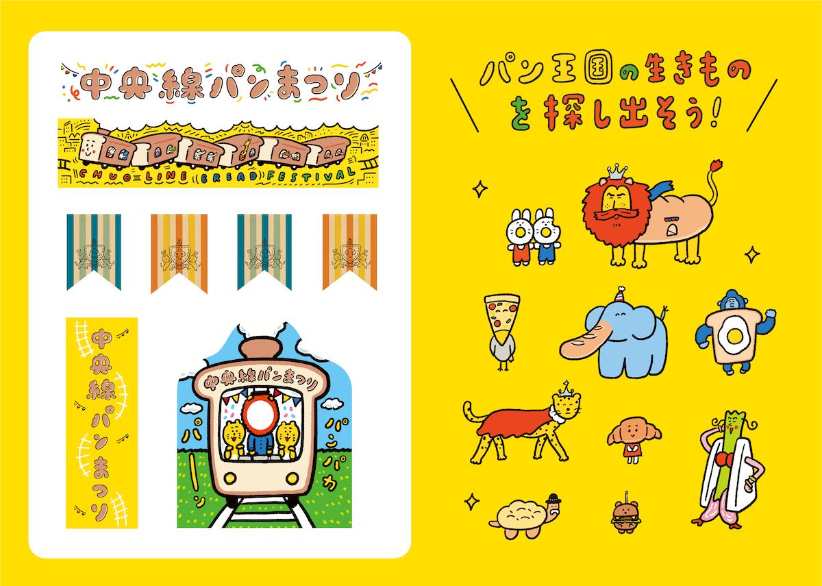 JR中央線パン祭り