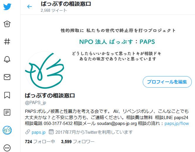 PAPSメルマガ vol.64 ぱっぷすのTwitter状況について