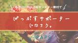 ぱっぷすサポーター募集中! (2021年09月22日更新)
